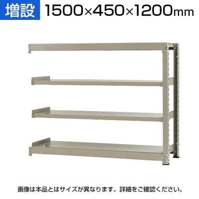追加/増設用 スチールラック 中量 500kg-増設 4段/幅1500×奥行450×高さ1200mm/KT-KRL-154512-C4