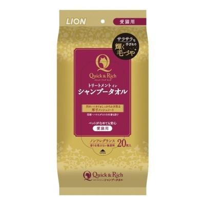 ライオン商事 クイック&リッチ トリートメントイン シャンプータオル 愛猫用 20枚