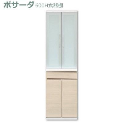 ダイニングボード キッチンボード ダイニング収納 キッチン収納 (ポサーダ)600H食器棚 松田家具