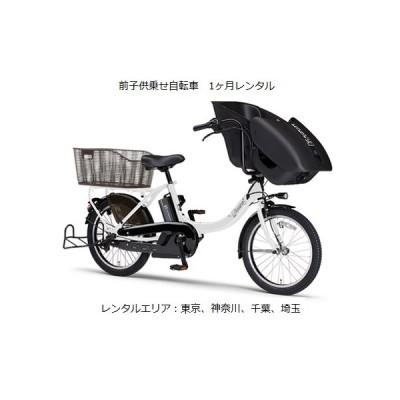 前子供乗せ電動アシスト自転車1ヶ月レンタル YAMAHA PAS Kiss Mini un(ヤマハ パスキスミニアン) レンタル自転車