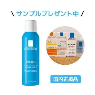 化粧水 敏感肌 にきび テカリ ラロッシュポゼ セロザンク サンプルプレゼント中
