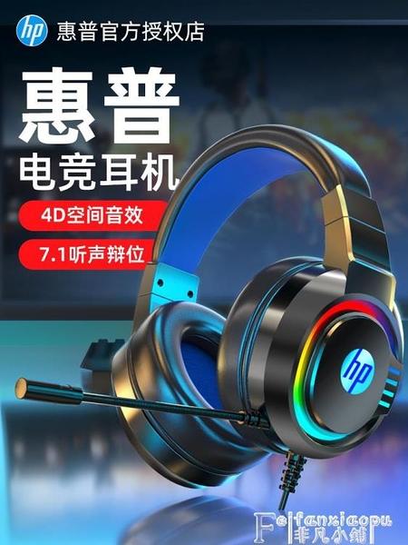電腦耳機頭戴式電競游戲專用吃雞聽聲辨位耳麥帶麥降噪有線話筒臺式筆記本手機通用7.1聲道