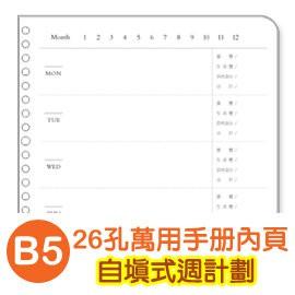 珠友 26孔滑動夾/萬用手冊內頁(自填週計劃)20張入 (BC-80012) B5/18K