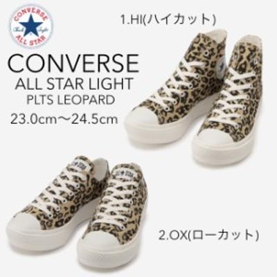 コンバース CONVERSE ALL STAR LIGHT PLTS LEOPARD HI OX オールスター ライト PLTS レパード ハイ オックス (予約)は3~5営業日後の出荷