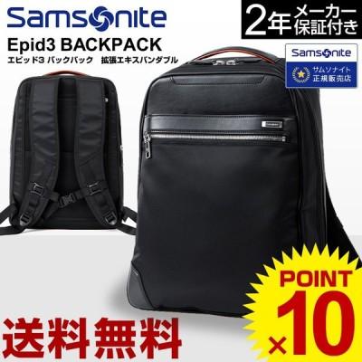 バックパック サムソナイト (Epid3 BACK PACK エピッド3 バックパック 拡張 エキスパンダブル GV9*005) 42cm Samsonite ビジネスバッグ ブリーフケース 鞄 ビジ
