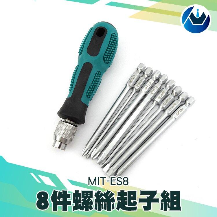 『頭家工具』8件多功能起子 8件螺絲起子組 一字 十字 螺絲刀 工具組 拆機維修 家用起子 套筒工具組 MIT-ES8