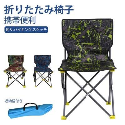 アウトドアチェア 折りたたみ 折りたたみ椅子 携帯便利 収納袋付き アウトドア 椅子 ポータブル アルミ キャンプ バーベキュー 運動会