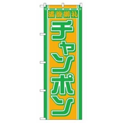 【送料無料】のぼり 610 チャンポン_定番サイズ:W60×H180_業務用