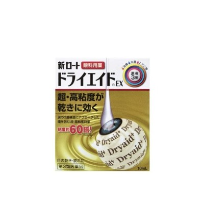 (第3類医薬品) ロート製薬 新ロートドライエイドEX  10ml /目薬 疲れ目(毎) (医)