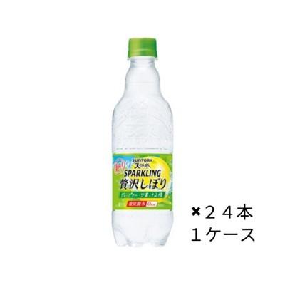 天然水 スパークリング 贅沢しぼり グレープフルーツ 500ml × 24本
