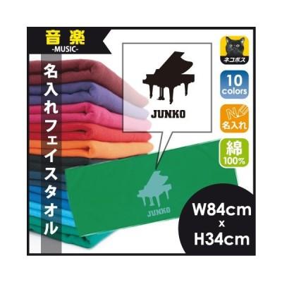 ピアノ/名入れフェイスタオル スポーツタオル お名前入れ コットン 吹奏楽 楽器 バンド 楽団 クラシック オーケストラ