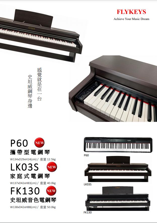 FLYKEYS FK130 史坦威鋼琴音色 電鋼琴 88鍵 [亞斯頓鍵盤樂器] CLP RP701 F701