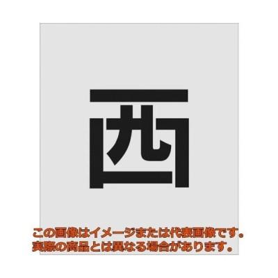 IM ステンシル 西 文字サイズ150×95mm AST106