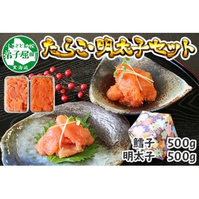 467.鱈子 明太子 食べ比べ 2種セット 計1kg 北海道 たらこ タラコ めんたいこ 魚卵 魚介 海鮮