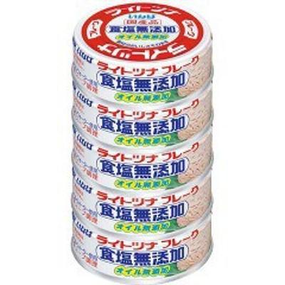 いなば ライトツナ 食塩無添加 オイル無添加(70g*5コ入)[水産加工缶詰]