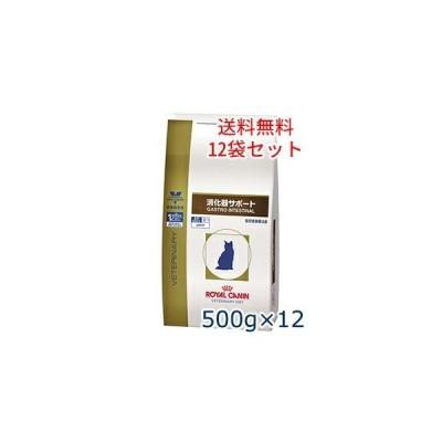 C:ロイヤルカナン 猫用 消化器サポート 500g (12袋セット) 療法食 賞味期限:2022/01/25以降(11月現在)