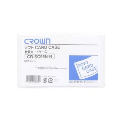 梨地ソフトカードケース 軟質塩ビ製 96 CR-SC96N-N