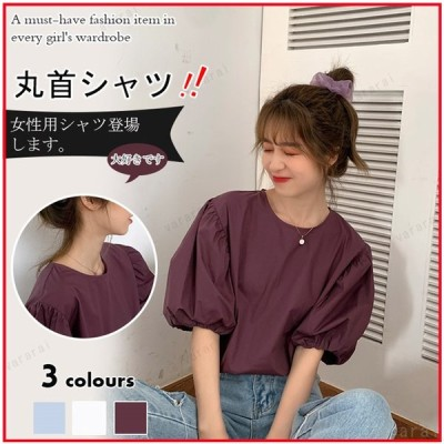 韓国風 全3色 綺麗め ゆったり バブルスリーブ シャツ レディース フランス風 トップス 可愛い 丸首