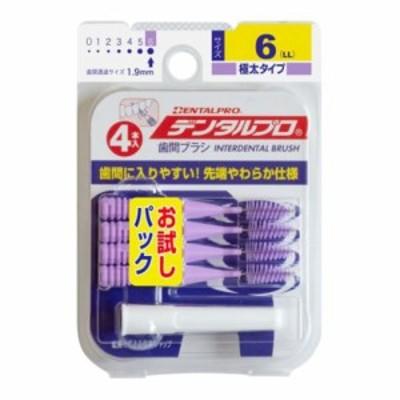 【ゆうパケット配送対象】デンタルプロ 歯間ブラシ I字型 サイズ6(LL) 4本入(メール便)