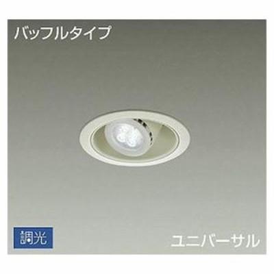 DAIKO 【送料無料】LZD-91305XW LEDダウンライト DECO-S50/S50C(E11)ランプ別 (LZD91305XW)