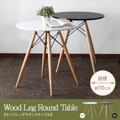 ウッドレッグラウンドテーブル