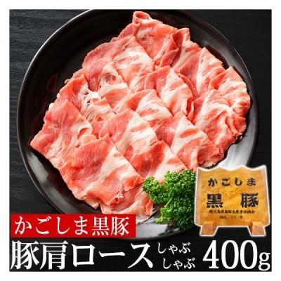 豚肉 かごしま黒豚 肩ロース しゃぶしゃぶ肉 400g ギフト 国産 ブランド 六白 黒豚 内祝い お誕生日 化粧箱対応
