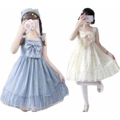 ロリータ服 仙女 ロリータ ワンピース 星空 可愛い キャミソール 姉妹ペアルックドレス お友達お揃い衣装 コスプレ衣装  学園祭 Lolita