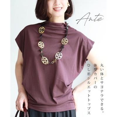 Tシャツ カットソー  40代 50代 ファッション きれいめ 春夏丸い体とサヨナラできる。  体型カバーのひし形シルエットトップス