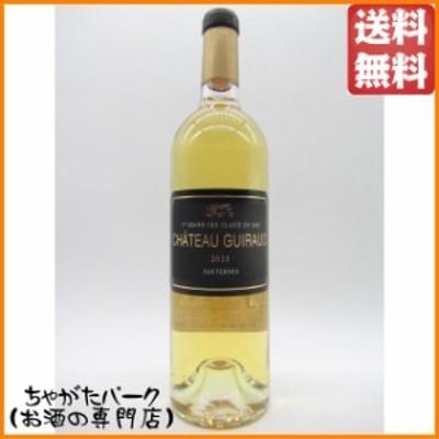 シャトー ギロー 2015 白 750ml【白ワイン フランス】