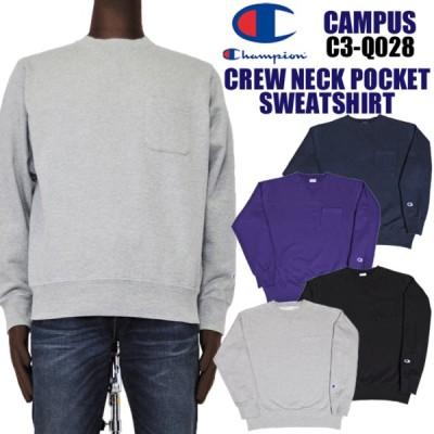 Champion チャンピオン C3-Q028 キャンパス クルーネック ポケット付 スウェット メンズ トレーナー CAMPUS campus CHAMPION champion 送料無料
