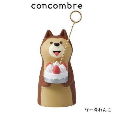 concombre コンコンブル ケーキわんこ