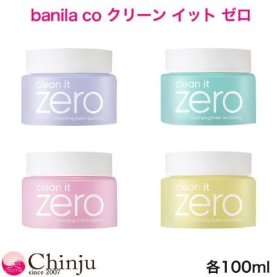 banila co クリーン イット ゼロ オリジナル バニラコ リバイタライジング ピュリファイング ナリシング クレンジング 洗顔 メイク落とし スキンケア