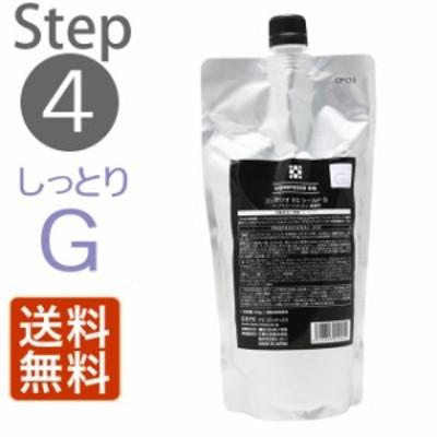 ★送料無料★デミ コンポジオ EQ シールド G 450g (詰替)
