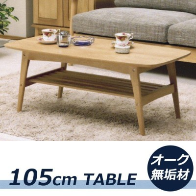 テーブル 座卓 センターテーブル 幅105 長方形 無垢材 木製