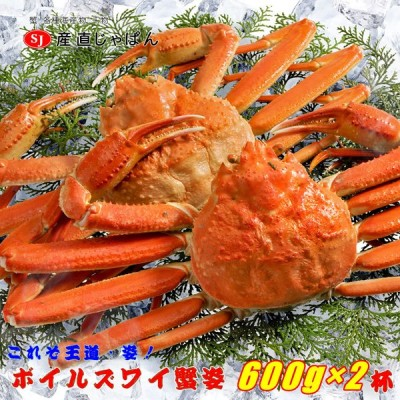 ボイル ズワイ蟹 姿 600g × 2杯 カナダ産 ズワイガニ ずわい蟹 ずわいがに