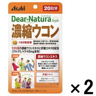 アサヒグループ食品ディアナチュラ(Dear-Natura)スタイル 濃縮ウコン 1セット(20日分×2袋) アサヒグループ食品 ウコンサプリメント