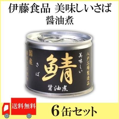 鯖缶 伊藤食品 美味しい鯖 醤油煮 190g ×6缶 送料無料