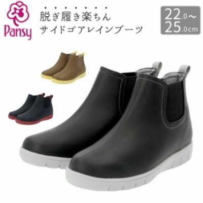 長靴 レディース パンジー 通販 パンジー 4946 ブランド pansy 長靴 レディース パンジー レインブーツ サイドゴア ブーツ 美脚 雨 雪 靴