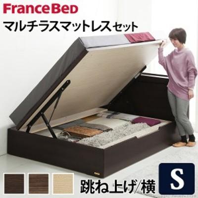 フランスベッド シングル 収納 ライト・棚付きベッド 〔グラディス〕 跳ね上げ横開き シングル マルチラススーパースプリングマットレス