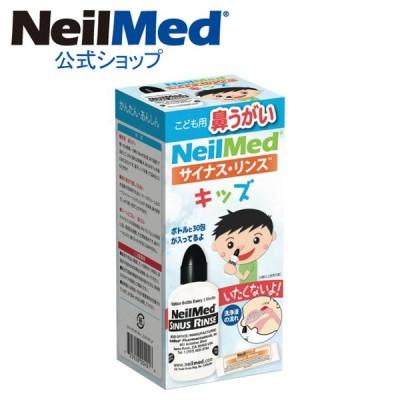サイナスリンス キッズ30包セット(120ml洗浄ボトル付)花粉症 風邪予防 ウイルス対策 鼻洗浄