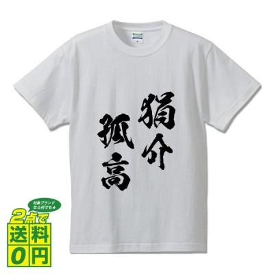 狷介孤高 (けんかいここう) オリジナル Tシャツ 書道家が書く プリント Tシャツ ( 四字熟語 ) メンズ レディース キッズ