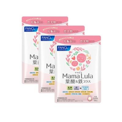 ファンケル Mama Lula 葉酸&鉄プラス 3袋(約90日分)