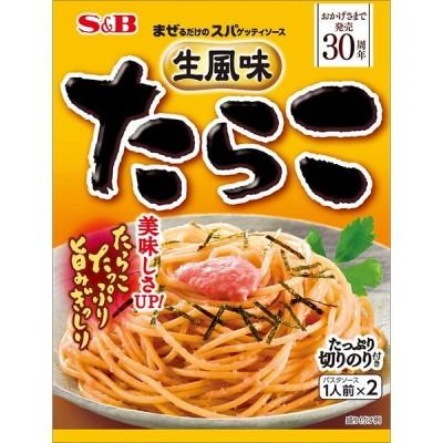 S&B エスビー まぜるだけのスパゲッティソース 生風味 たらこ 1人前×2 53.4g 1ボール(10個入)