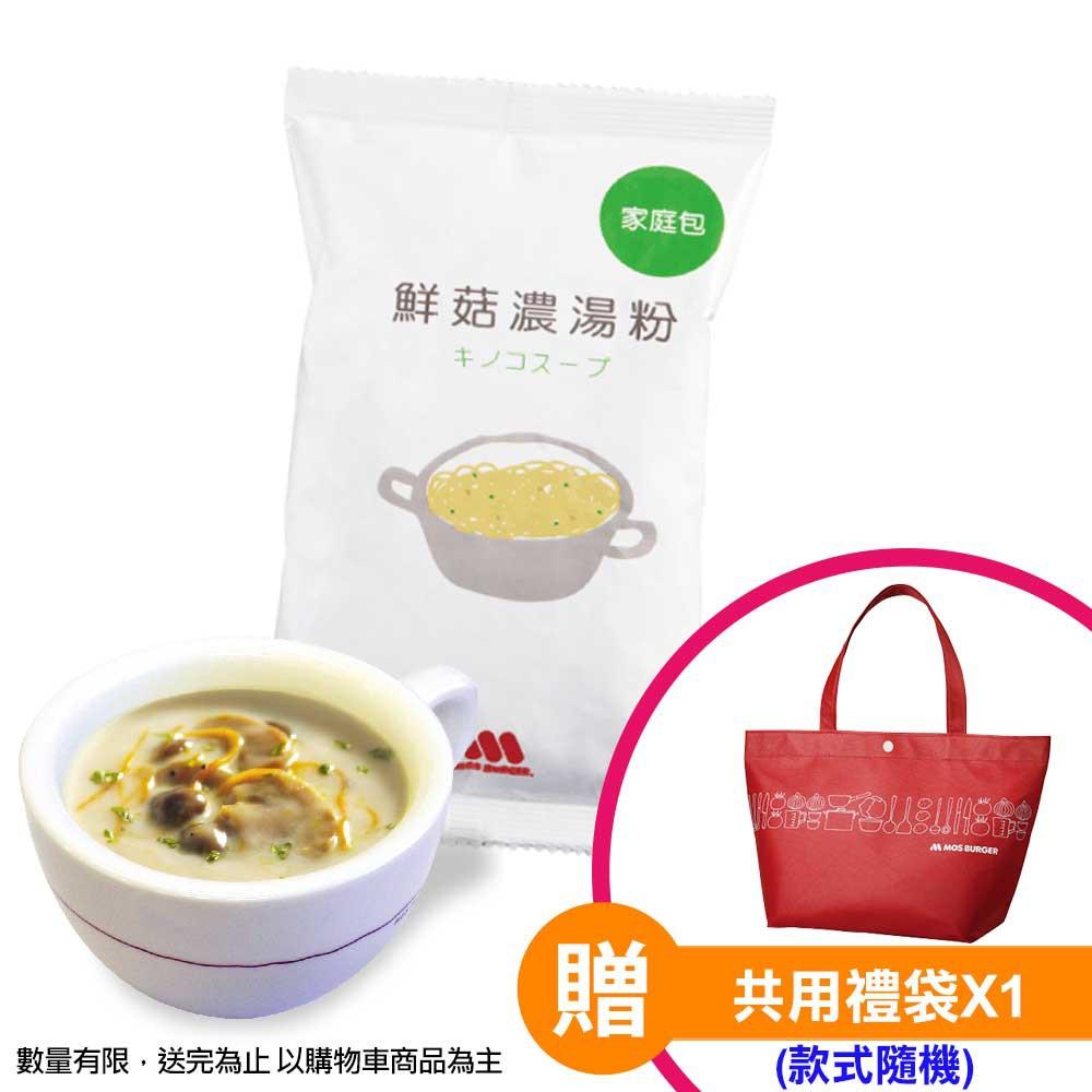 【MOS摩斯漢堡】鮮菇濃湯粉(家庭號)(285g/包)(贈雙人提袋乙入)