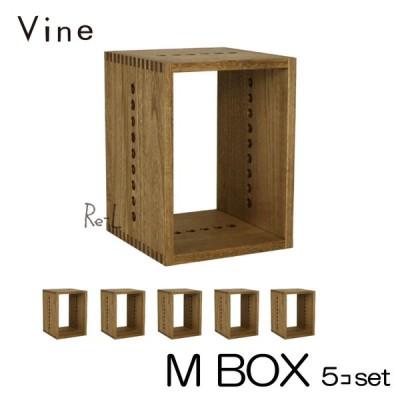 日本製 Vine ヴァイン M BOX   5個セット  自然塗料仕上げ桐材ユニット家具・キューブボックス・ディスプレイラック