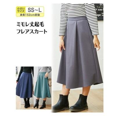スカート 小さいサイズ レディース PSS-PL ミモレ丈 起毛 フレア スカート ニッセン nissen