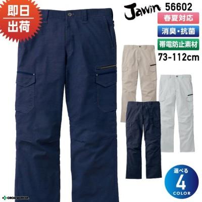 ジャウィン ストレッチノータックカーゴパンツ 56602 ズボン 作業着/作業服 自重堂/Jawin