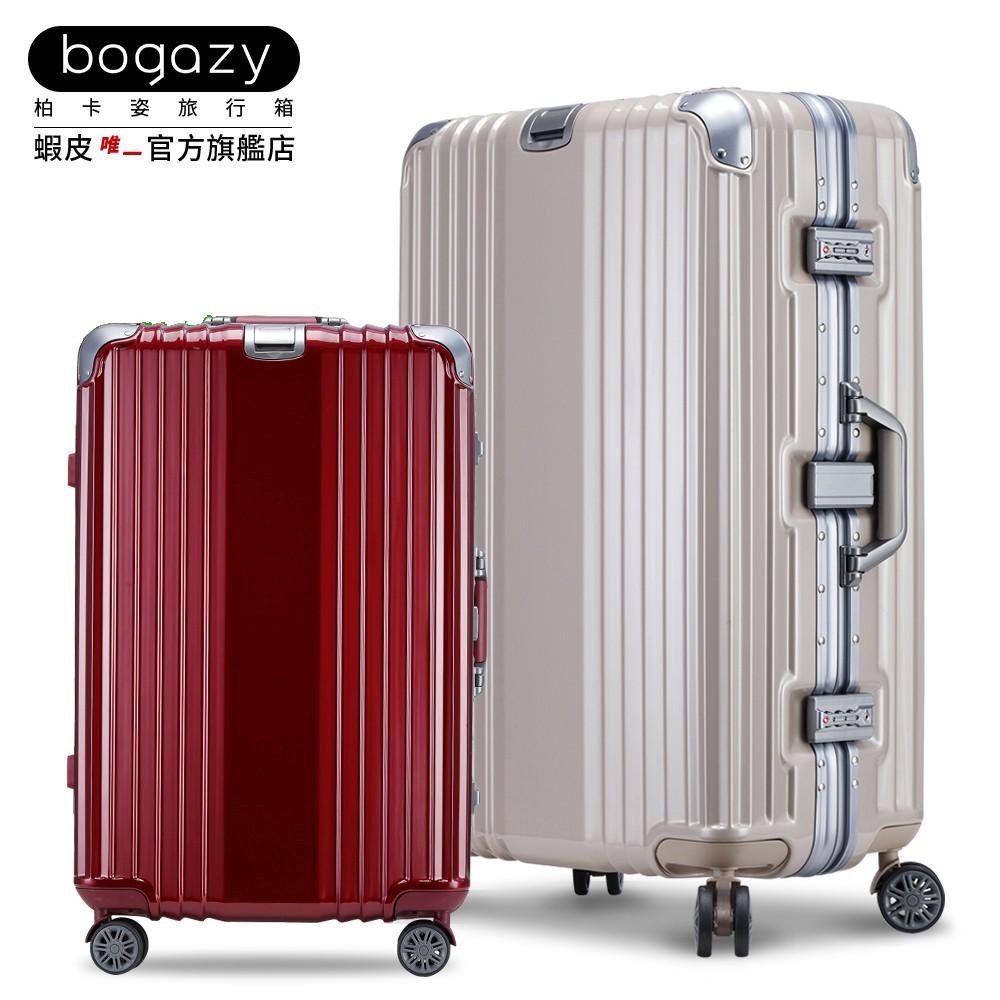 《Bogazy》篆刻經典 PC鋁框新力學設計行李箱