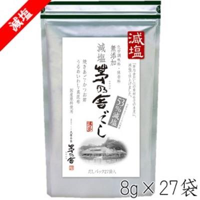 減塩 茅乃舎だし 8g×27袋 かやのやだし 出汁 国産原料 無添加 久原本家 ポイント消化