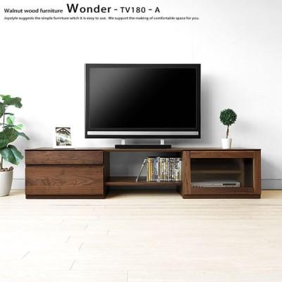 テレビ台 幅180cm 開梱設置配送 ローボード ウォールナット材  木製テレビ台 引き出しとガラス扉のユニットテレビボード ユニット家具
